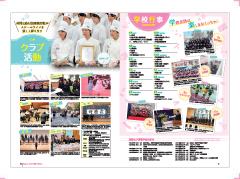 平成31年度学校案内パンフレット・イベント行事、クラブ活動