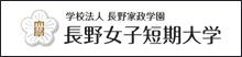 学校法人 長野家政学園 長野女子短期大学